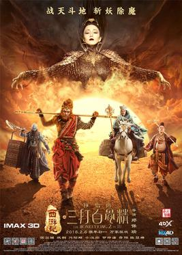 【奇幻】西遊記之孫悟空三打白骨精線上完整看 The Monkey King 2