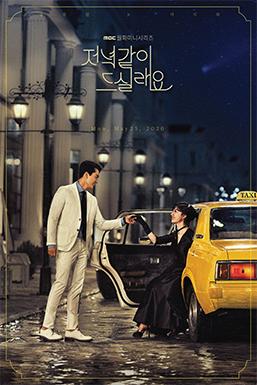 一起吃晚餐嗎 線上看 韓劇