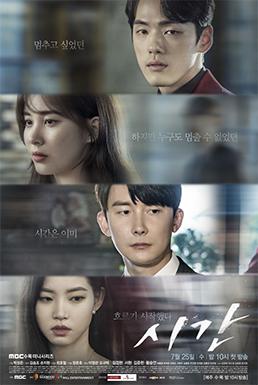 時間 線上看 韓劇