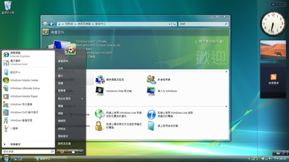 Windows Vista中的Windows Aero
