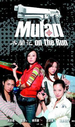 ムーラン's エンジェル〜Mulan On The Run〜