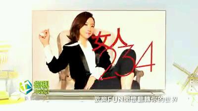 台綜-女人234