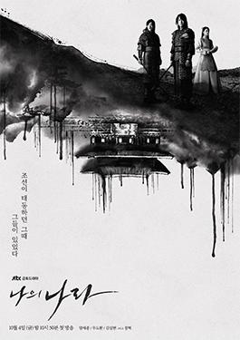 我的國家 線上看 韓劇