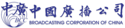 Broadcasting Corporation of China 2013 logo.png