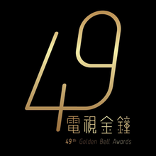49th Golden Bell Awards.png