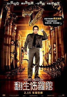 Night at the Museum-hk.jpg