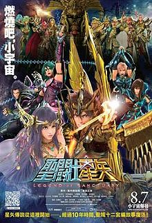 Saint Seiya Legend Of Sanctuary 2014 Poster.jpg