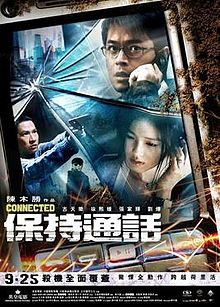 Connected film poster.jpg
