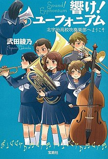 Hibike! Euphonium novel cover.jpg