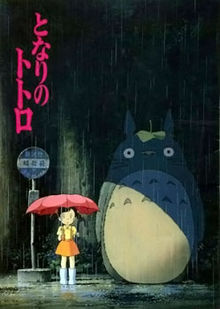 My Neighbor Totoro - Tonari no Totoro (Movie Poster).jpg