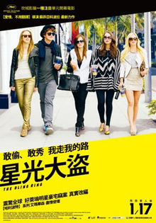 The-Bling-Ring poster zh.jpg