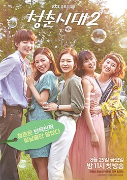 Age Of Youth 2.jpg