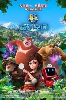 Boonie Bears Entangled Worlds poster.jpeg