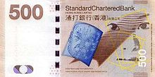 Five hundred hongkong dollars (Standard Chartered Bank)2010 series - back.jpg