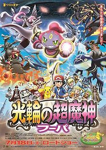 Pokemon the Movie 18 poster.jpg
