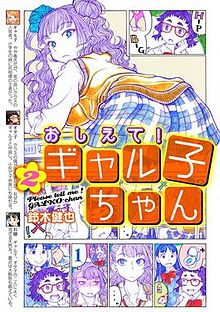 Please tell me! GALKO chan Vol02 cover.jpg