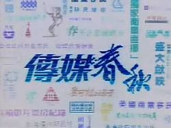 RTHK Media Watch Chi Title 1990.jpg