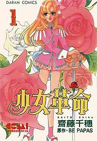 Revolutionary Girl Utena.jpg