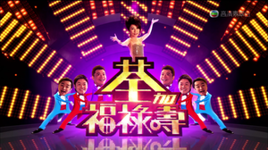 TVB-Fun With Liz And Gods.PNG