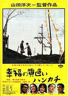 The Yellow Handkerchief poster.jpg
