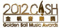 Golden Sail Logo 2012.jpg
