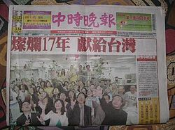 Last issue of Chinatimes Express-P1020763.JPG