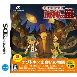 Professor Layton and the Last Specter.jpg