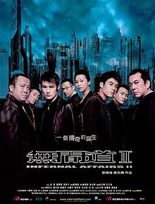 Infernal Affairs 2.jpg