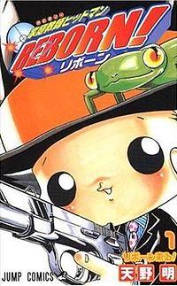 Katekyo Hitman Reborn! 1.jpg