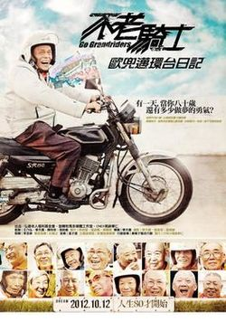 Poster of Go Grandriders!.jpg