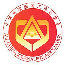 All-China Journalists' Association.jpg