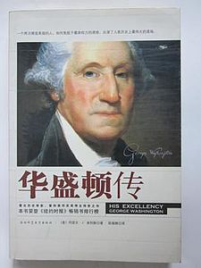 His Excellency-George Washington.JPG