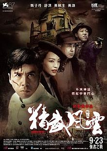 Legend of the Fist - The Return of Chen Zhen poster (Hong Kong Version).jpg