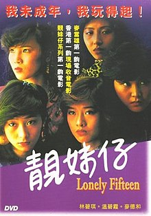 Lonely Fifteen DVD cover.jpg