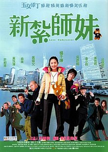 Love Undercover movie poster 2002.jpg