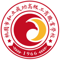 Cheng-kung Senior Industial Commercial Vocational School Logo.png