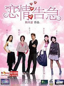 Love on the Rocks movie poster 2004.jpg