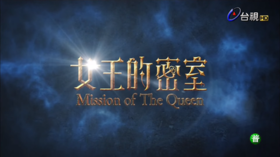 Mission of The Queen.png
