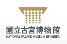 国立古宫博物馆