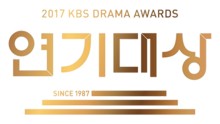 2017 KBS Drama Awards.png