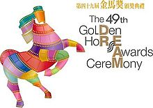 49th golden horse awards.jpg