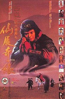 A Chinese Odyssey 2.jpg