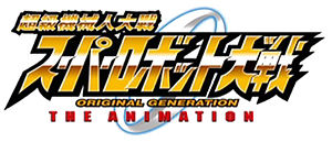 超級機械人大戰ORIGINAL GENERATION THE ANIMATION