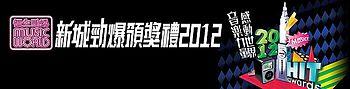 2012年度新城劲爆颁奖礼得奖名单