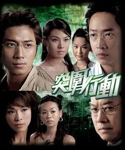 TVB Drama The Brink of Law logo.jpg
