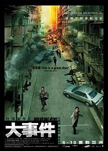 Breaking News movie poster 2004.jpg