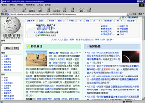 Internet Explorer 5 on Windows 98.png