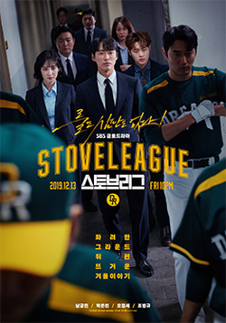Stove League SBS.png