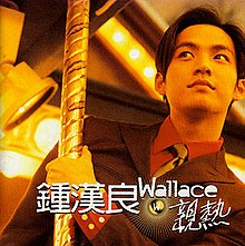Wallace Chung Affectionate.jpg