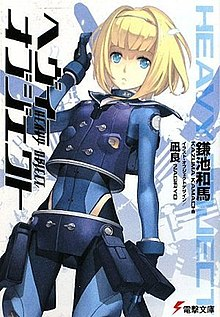 Heavy Object light novel volume 1 cover.jpg